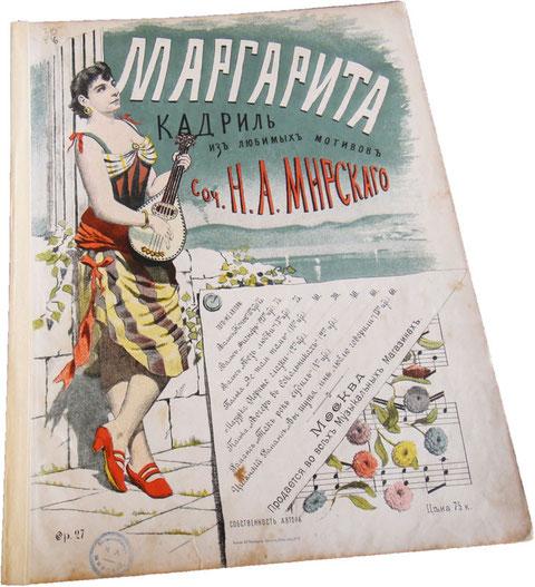 Маргарита, попурри на темы любимых песен, Мирский, нотная обложка