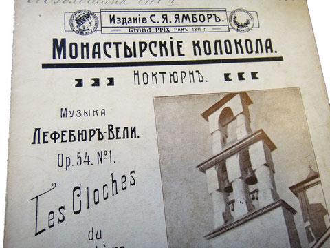 Монастырские колокола, ноктюрн