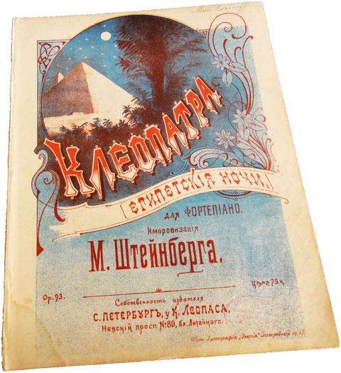 Клеопатра, импровизация Штейнберга, ноты