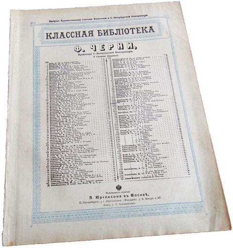 Ноктюрн Фонтан, Гензельт