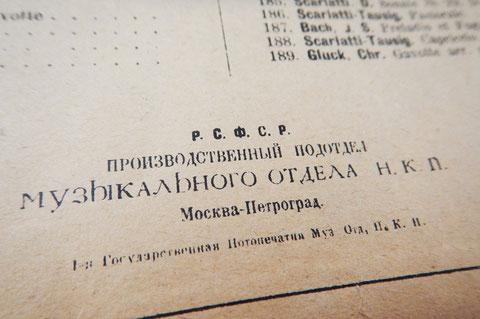 Издание Производственного подотдела Музыкального отдела Народного Комиссариата Просвещения РСФСР (1918), старинные ноты, фрагмент обложки, фото