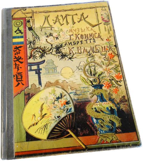 Даита, японская сказка-балет, Конюс, старинные ноты