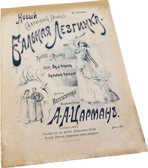 Бальная лезгинка, салонный танец, старинные ноты