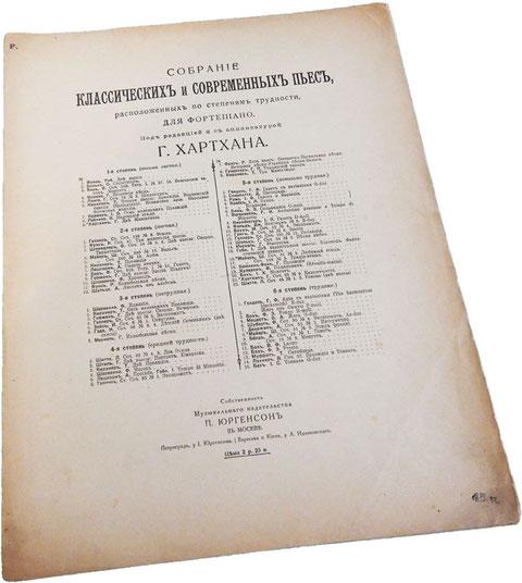 Будильник, Куперен, издание Юргенсона (1917), ноты, обложка, фото