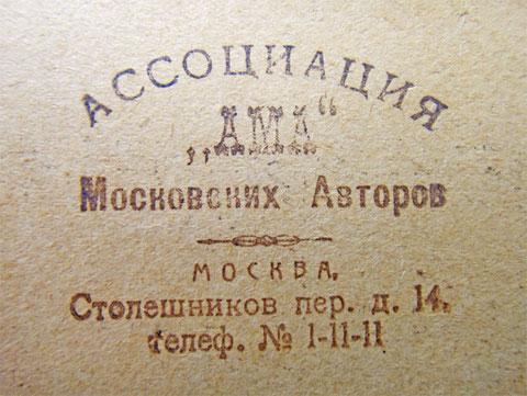 Ассоциация АМА московских авторов