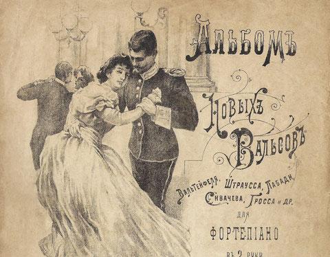 Вальсирующая пара — дама и офицер, нотная обложка