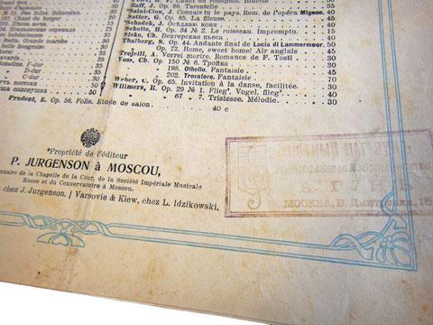Юргенсон, нотный издатель в Москве; штамп нотного магазина А. Гун, Б. Дмитровка, 16
