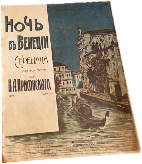Ночь в Венеции, серенада, Присовский, старинные ноты, обложка, фото