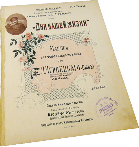 Дни нашей жизни, марш Чернецкого (сын), старинные ноты, Одесса, Иозефер, обложка, фото