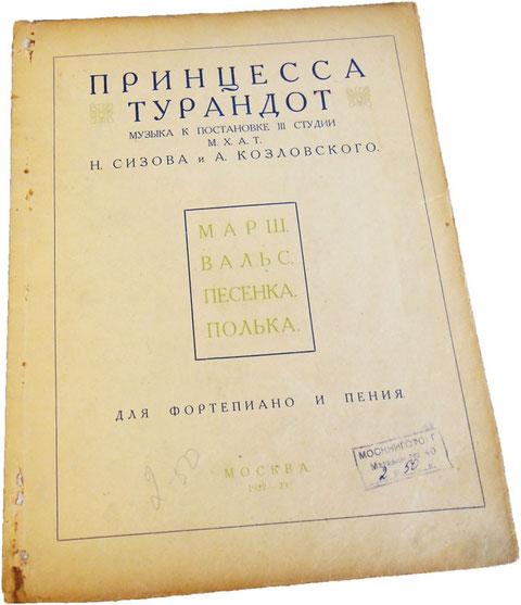 Принцесса Турандот, музыка из спектакля, нотная обложка
