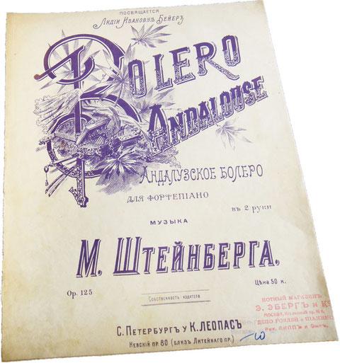 Болеро андалуз, Штейнберг, нотная обложка