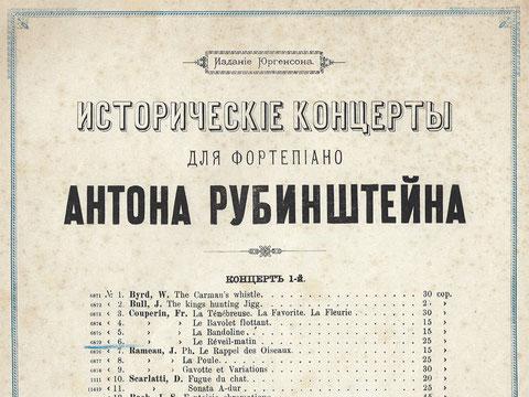 Фрагмент списка выпущенных пьес серии нот под редакцией Хартхана, фото