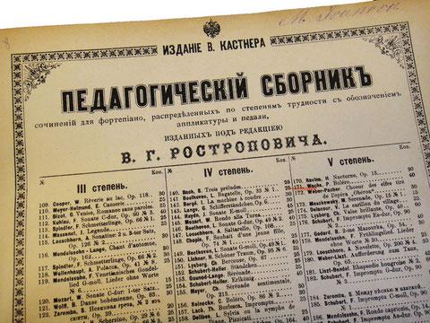 Сборник пьес для фортепиано под редакцией В. Г. Ростроповича