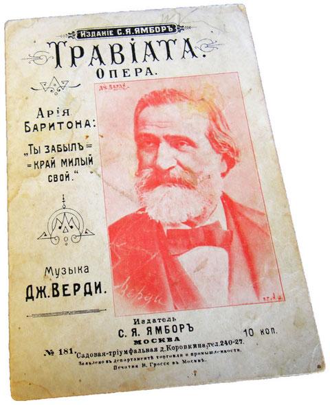 Ария Жермона, Травиата, Верди, старинные ноты