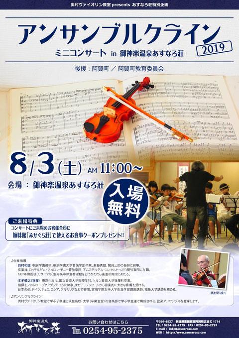 アンサンブルクラインコンサート2019【御神楽温泉 あすなろ荘】