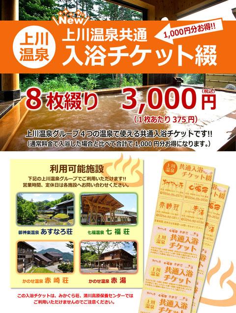 上川温泉グループで使える共通入浴チケット綴り新発売【御神楽温泉 あすなろ荘】