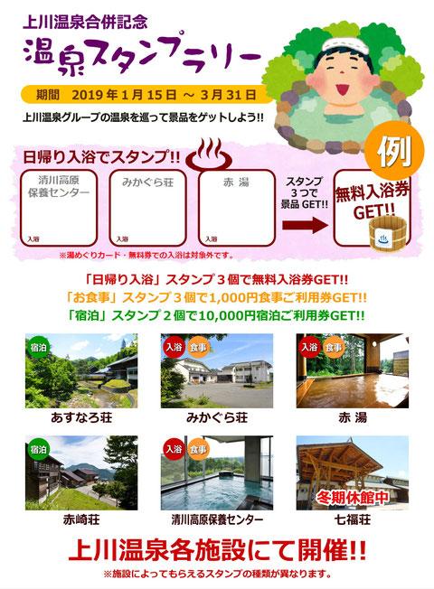 上川温泉合併記念 温泉スタンプラリー【御神楽温泉 あすなろ荘】