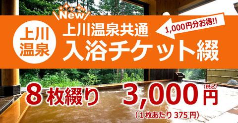 上川温泉共通入浴チケット綴り