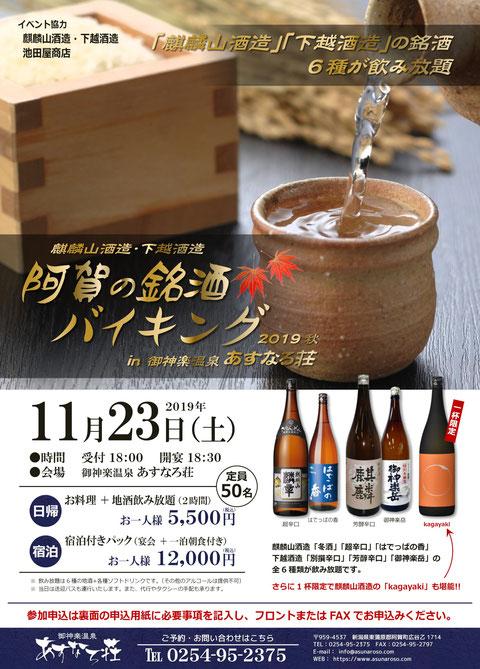 阿賀の銘酒バイキング2019秋【御神楽温泉 あすなろ荘】
