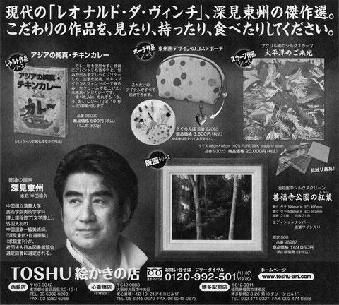 TOSHU絵かきの店
