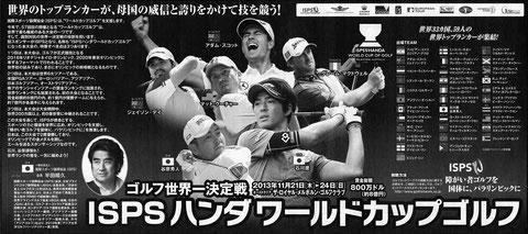 国際スポーツ振興協会 ハンダ ワールドカップゴルフ 深見東州 半田晴久