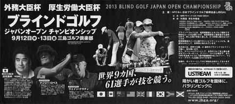 日本ブラインドゴルフ振興協会 jbga 半田晴久 深見東州