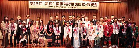 深見東州 半田晴久 高校生国際美術展表彰式・懇親会