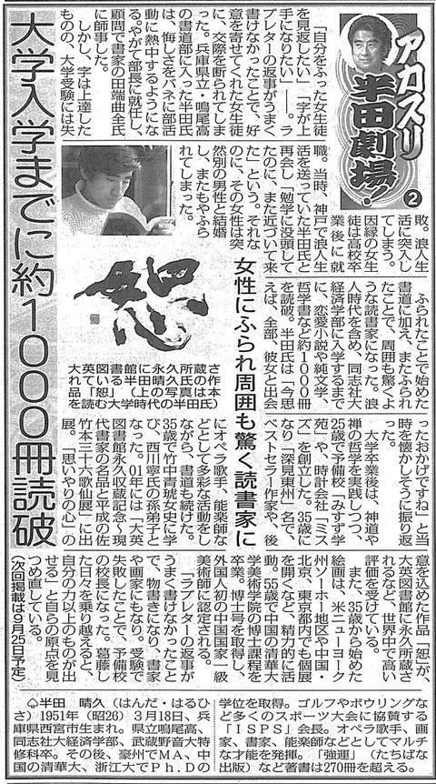 アカスリ半田劇場!