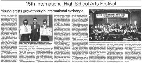 高校生国際美術展