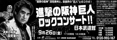 進撃の阪神 巨人 ロックコンサート!! 日本武道館