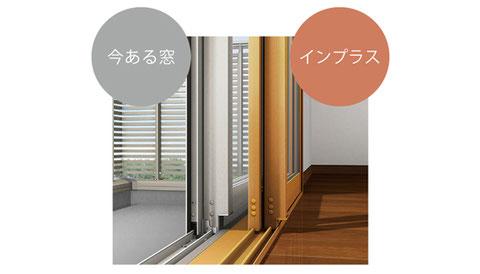 大谷硝子店が取り付けた製品はLIXILのインプラス。内窓取り付けにはインプラスとプラマードUがあります。