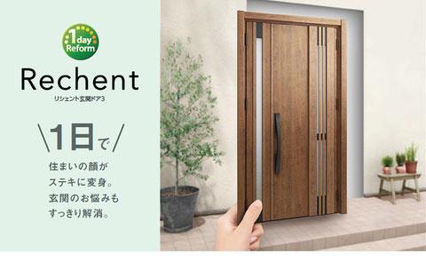 採風付きの玄関ドア