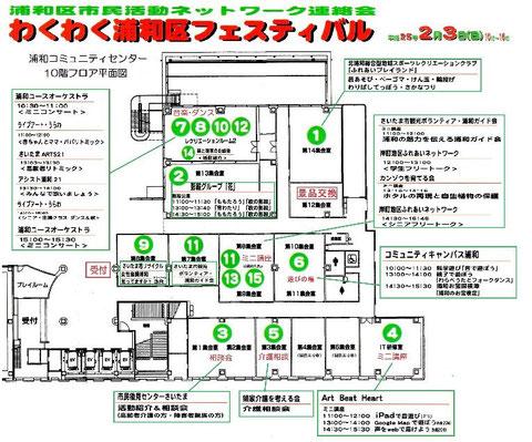 わくわく浦和区フェスティバル2013.2.3会場図