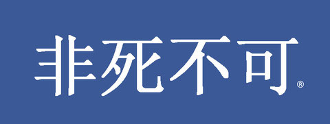 "非死不可/fei si bu ke -  a transliteration of Facebook in Chinese for ""doomed to die"""