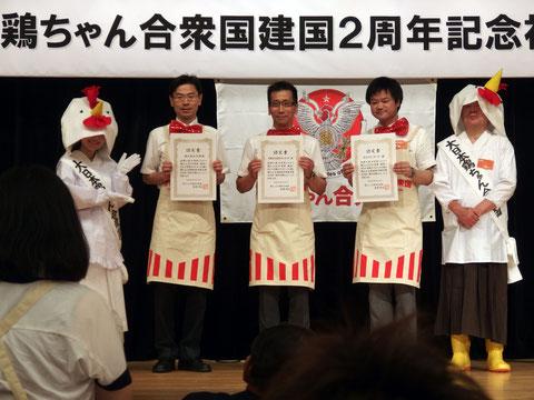 「歴史的鶏(国指定重要有鶏文化財)」認定証授与