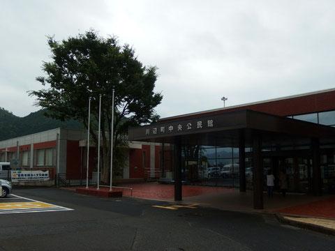 川辺町中央公民館