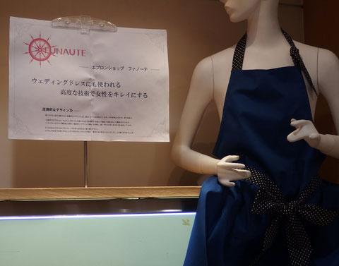 エプロン FUNAUTE(ファノーテ)