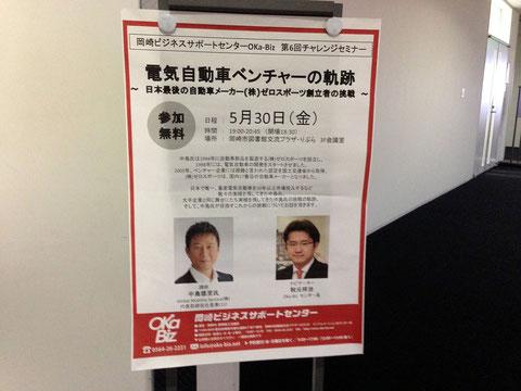 「オカビズチャレンジセミナー」ポスター