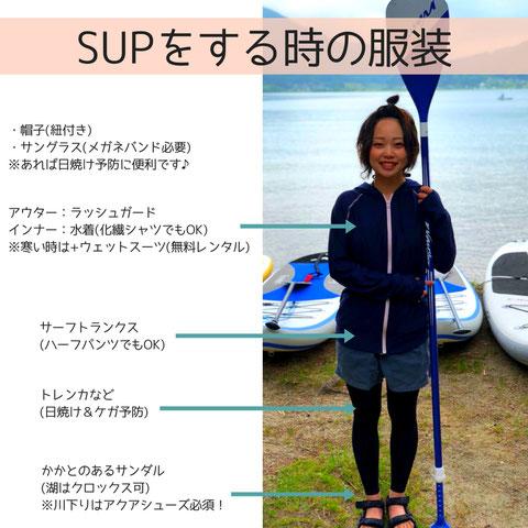 SUP体験時の服装と持ち物イメージ