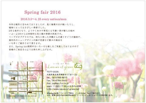 リーブズオブグラス springfair2017