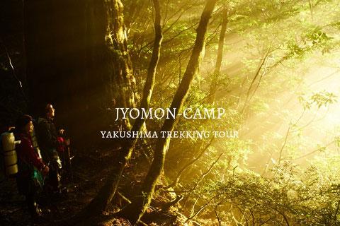 縄文杉1泊2日ツアー,キャンプ,屋久島ガイド,登山,