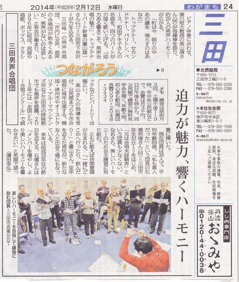 2014.2.12 神戸新聞