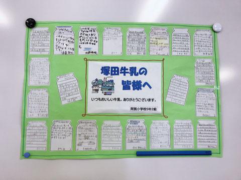 阿賀小学校5年2組のみなさんからいただいたお礼状です!