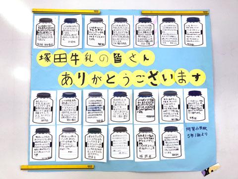 阿賀小学校5年1組のみなさんからいただいたお礼状です!