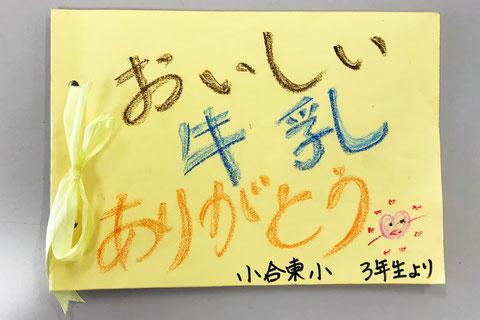 小合東小学校3年生のみなさんからいただいたお礼状です!