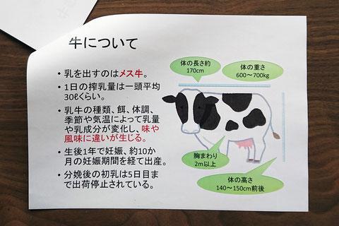 牛の出産や牛乳について詳しく載っています。