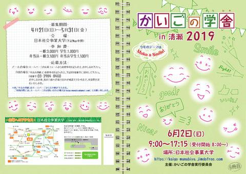 かいごの学舎 in 清瀬 2019 パンフレット表