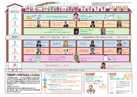 かいごの学舎 in 清瀬 2019 パンフレット中面