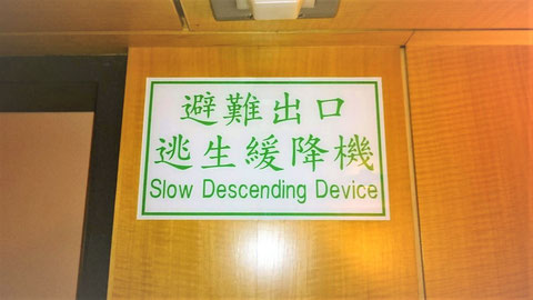 Slow Descending Device(ゆっくり下りる装置)緩降機