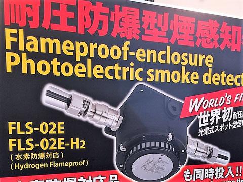 耐圧防爆型光電式スポット型煙感知器